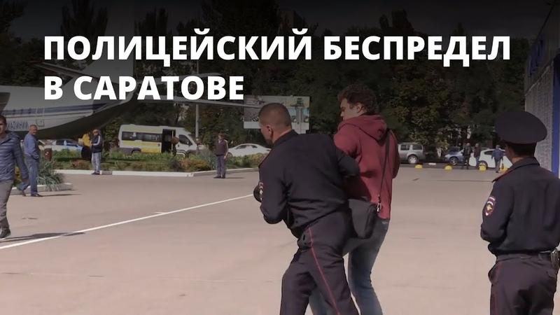 Полицейский беспредел в Саратове