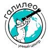 ГАЛИЛЕО | Умный Центр | Красноярск