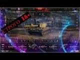 World of Tanks Строго 18+. JOVE не взял меня во взвод (((