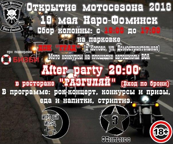 Афиша Наро-Фоминск Открытие мотосезона 2018 от Road Warriors MCC
