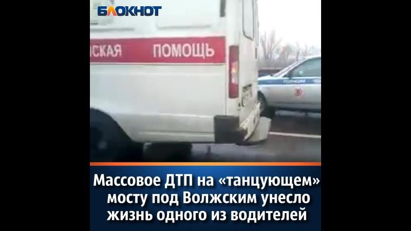 Массовое ДТП на танцующем мосту под Волжским унесло жизнь одного из водителей