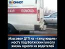 Массовое ДТП на «танцующем» мосту под Волжским унесло жизнь одного из водителей