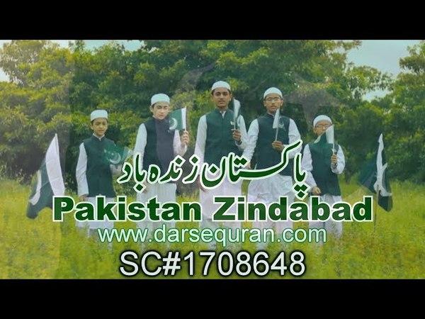 NEW Qaumi Tarana PAKISTAN Zindabad Students of Jamia Hassan Bin Sabit