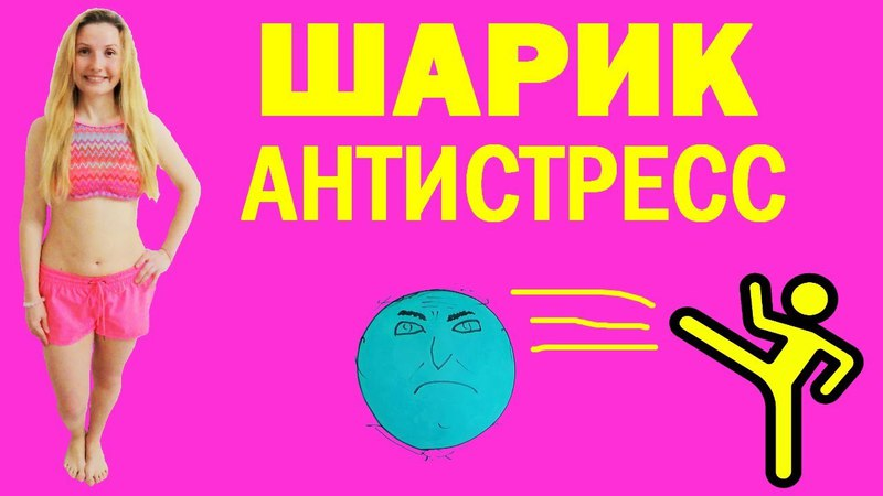 Шарик Антистресс   Разминка   Пинаем Шефа