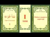 Мәбдәл қырағат - 52 дәріс (1-томның соңы)
