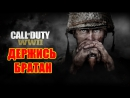 Call of Duty WWII Держись Братан