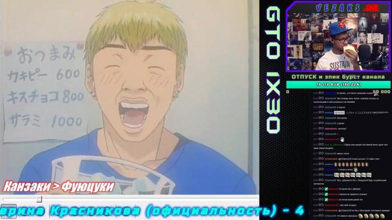 [Vezaks L] Крутой Учитель Онидзука/GTO: Great Teacher Onidzuka - 1 сезон 29-31 серии