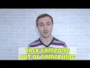 Глагол to TALK someone OUT OF something из Моаны _ Moana