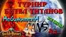 Гильдия Героев. Турнир Битва Титанов. Все битвы | Лиса Патрикеевна