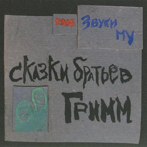 Звуки Му альбом Skazki bratyev Grimm / Grimm's Fairy Tales