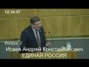 Пенсионная реформа Госдума 19 07 2018 Исаев Андрей Константинович выступление от фракции Единая Россия