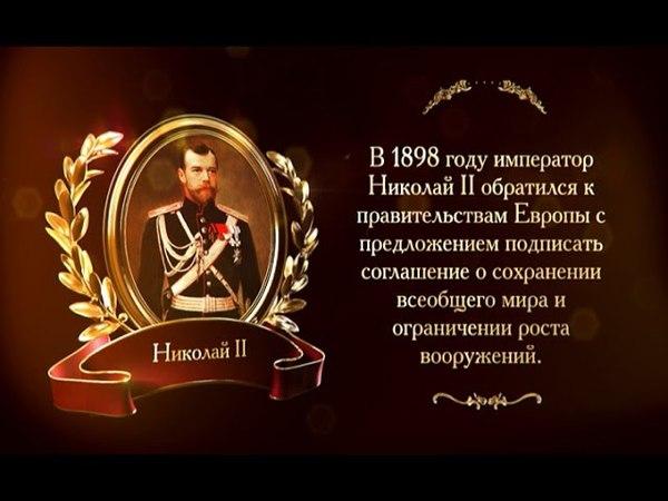 400 лет дому Романовых. За мир во всем мире   Телеканал