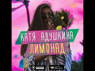 Катя Адушкина - Лимонад
