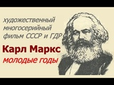 Карл Маркс молодые годы