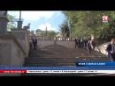 Татьяна Умрихина Большая реставрация Митридатской лестницы в Керчи начнётся в этом году Об этом на пресс конференции в Симфер