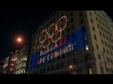Русское световое шоу для WADA