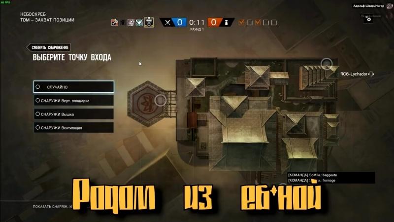 [RC-6 Lychador] Rainbow Six: Siege Монтаж: Британец говорит по Русски!