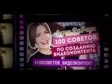 Как стать блогером? Темы для видео | 100 советов по созданию видеоконтента #4 | Анна Рабчук