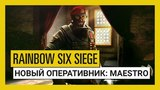 Tom Clancy's Rainbow Six Осада — Para Bellum: оперативник Maestro