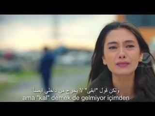 اذهب لا أستطيع قولها - sana git diyemem أجمل أغنية تركية مترجمة