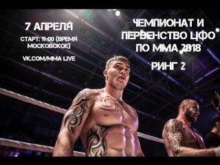 Live: Чемпионат и Первенство ЦФО по #MMA 2018 (Союз MMA России)