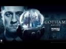 Готэм Gotham - 1 сезон