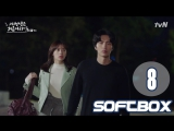 [Озвучка SOFTBOX] Это наша новая жизнь 08 серия