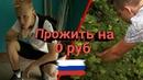 КАК ПРОЖИТЬ В РОССИИ НА 0 РУБ