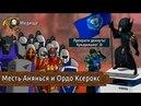 Месть Альянса и Ордо Ксенос. Часть 1. Гильдия Эшелон Warcraft ✔️