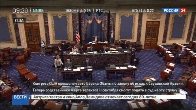 Новости на Россия 24 • Конгресс отверг вето Обамы на закон об исках против саудитов