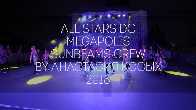 Megapolis Sunbeams Crew by Анастасия Косых All Stars Dance Centre 2018