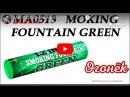 MA0513G SMOKING FOUNTAIN GREEN пиротехника оптом ОГОНЁК