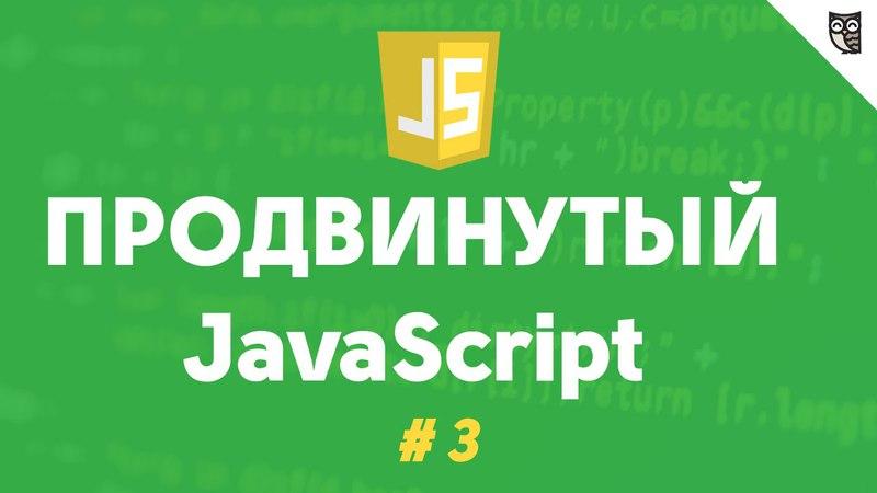 Продвинутый javascript 3 - Прототипное наследование