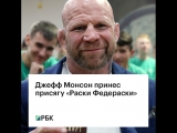 Джефф Монсон принес присягу «Раски Федераски»