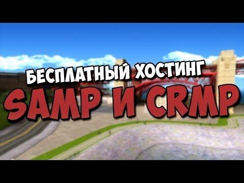 БЕСПЛАТНЫЙ ХОСТИНГ SAMP/CRMP! (МОЙ ХОСТИНГ!) (ПЕРЕЗАПИСЬ)