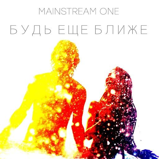 MainstreaM One альбом Будь ещё ближе