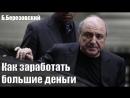 ✅ Как заработать большие деньги Борис Березовский
