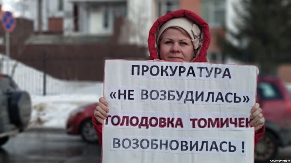 Томски пенсионерки объявили голодовку перед зданием прокуратуры.