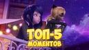 Топ-5 Романтичных Моментов 2 СЕЗОНА Леди Баг МариКот, Адрианетт Теории Леди Баг и Супер-Кот