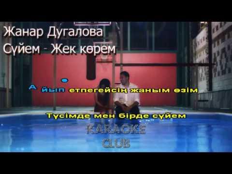 Жанар Дугалова – Сүйем - Жек көрем (караоке, текст, лирика)