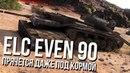 ELC EVEN 90 - Прячется везде, но не всяким танкистом. worldoftanks wot танки — [ : wot-