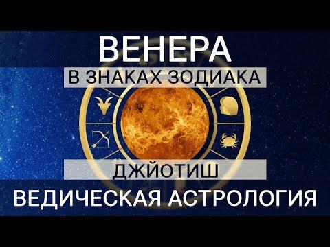 Венера в 12 знаках Джйотиш Ведическая астрология