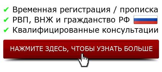 Прописка и временная регистрация томск приказ мвд о регистрации обращений граждан