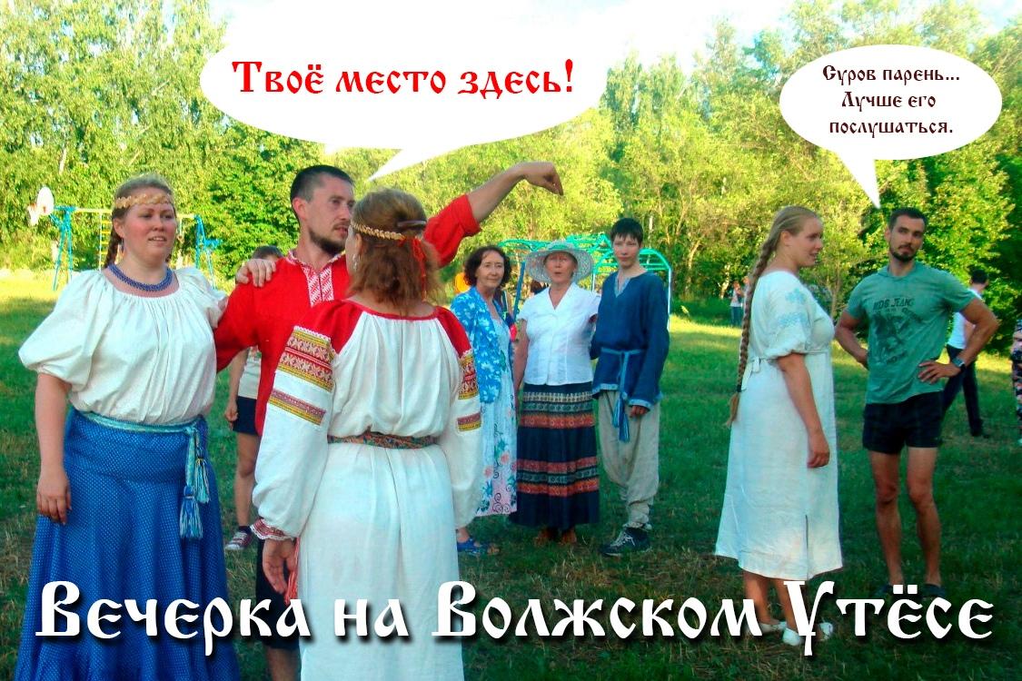 Афиша Тольятти Поездка на Волжский Утес на омике