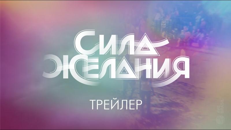 СИЛА ЖЕЛАНИЯ Расширенный Трейлер 2 озвучка AveBrasil