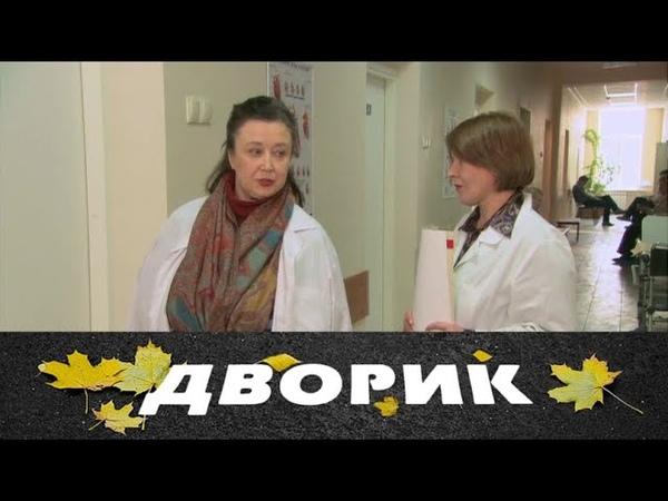 Дворик 64 серия 2010 Мелодрама семейный фильм @ Русские сериалы