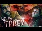 Дима Масленников Ночь в Гробу с Гусейном Гасановым ¦ Я такого не ожидал... (Full HD 1080)