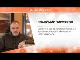 Владимир Пирожков, промышленный дизайнер. Модератор открытого урока
