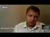 Валерий Скороходов: Права каждого человека в ДНР должны быть защищены