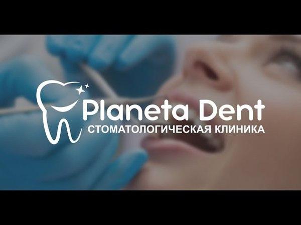 Частная стоматология Planeta Dent (Планета Дент) в Севастополе